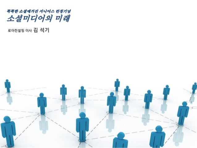 똑똑한 소셜매거진 지니어스 런칭기념소셜미디어의 미래로아컨설팅 이사   김 석기