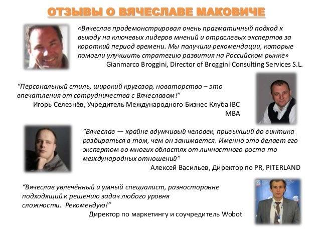 ОТЗЫВЫ О ВЯЧЕСЛАВЕ МАКОВИЧЕ                «Вячеслав продемонстрировал очень прагматичный подход к                выходу н...