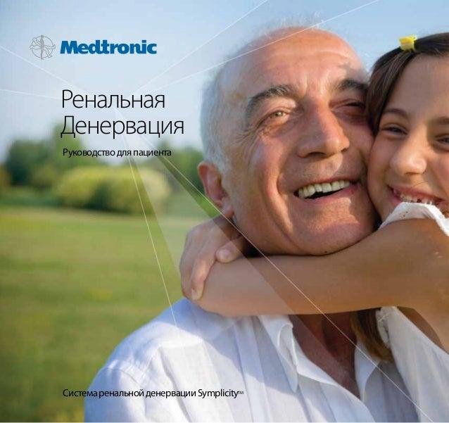 РенальнаяДенервацияРуководство для пациентаСистема ренальной денервации SymplicityTM