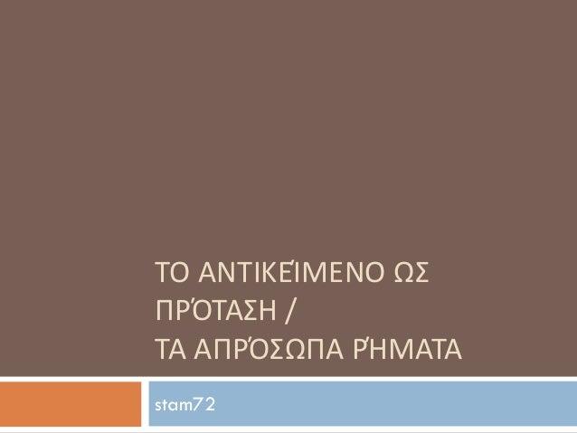 ΣΟ ΑΝΣΙΚΕΊΜΕΝΟ ΩΠΡΌΣΑΗ /ΣΑ ΑΠΡΌΩΠΑ ΡΉΜΑΣΑstam72