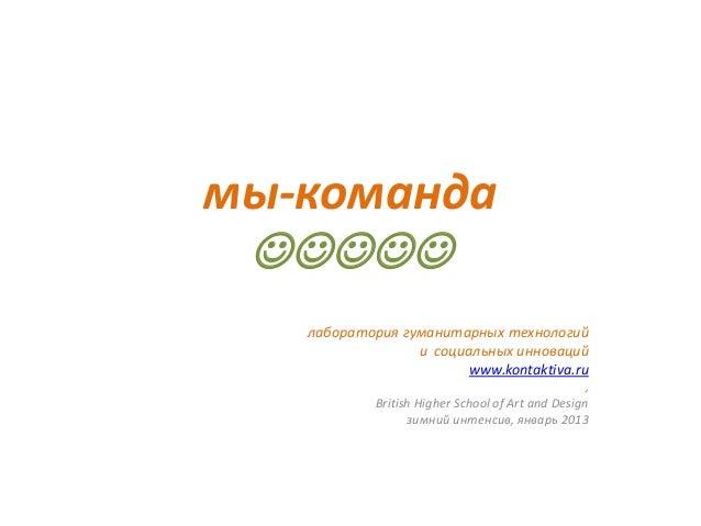 мы-команда    лаборатория гуманитарных технологий                 и социальных инноваций                        www.k...