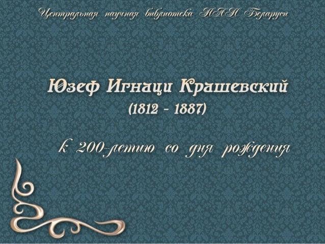 Юзеф Игнаци Крашевский