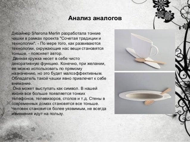 Анализ аналогов   «Сложенные горкой в раковинечашки вдохновили дизайнера MonicaTsang на создание шуточного концептаТройной...
