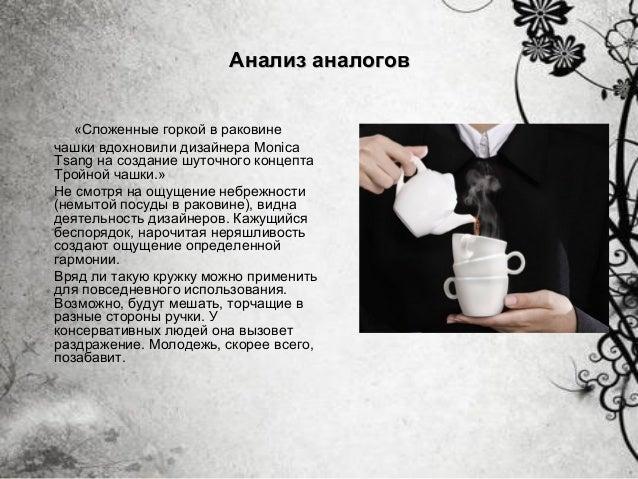 Критерии оценки дизайна объекта•   Функциональный смысл•   Эргономичность•   Знаковый смысл•   Актуальный смысл•   Цветова...