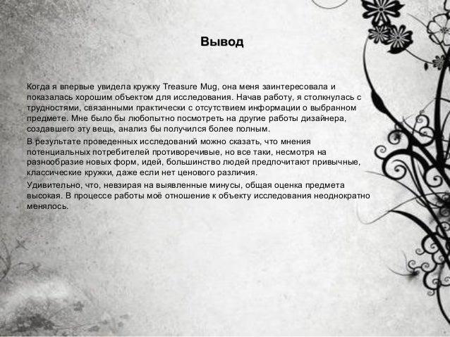 Список литературы•   http://www.taby27.ru/•   Т.Ю. Быстрова «Вещь, форма, стиль.»•   http://zonadizaina.ru/127- информация...