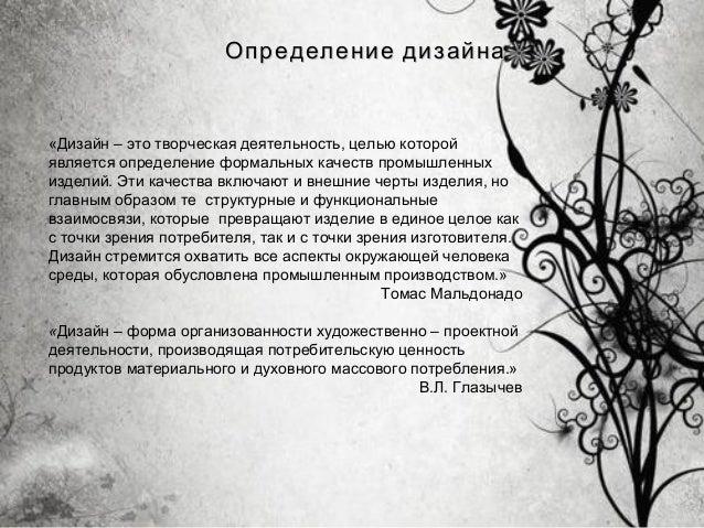 Определение дизайна«Дизайн – это творческая деятельность, целью которойявляется определение формальных качеств промышленны...