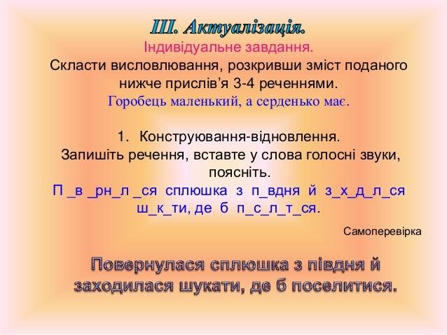 2. Запишіть речення, опустивши дужки, порівняйтеправопис та вимову слів, поданих у транскрипції;поставте розділові знаки в...