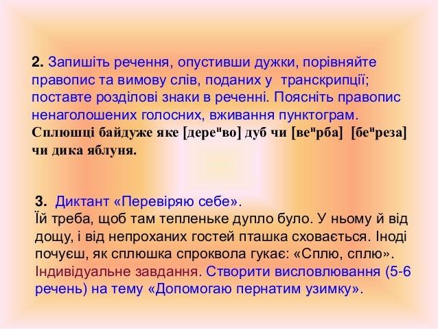 1 Орфографічний калейдоскоп.Виписати слова, написання яких не перевіряєтьсянаголосом, вказати спосіб перевірки, власну дум...