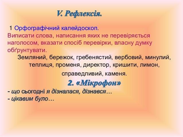 2008-2009 н.р.Всеукраїнська олімпіада з української мовиІІ етап                                    ІІІ етапМартиненко О. (...