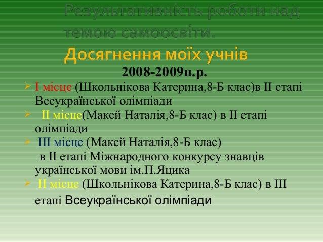 І місце(Макей Наталія,10-А клас)в ІІ етапі   Всеукраїнської олімпіади                 2011-2012н.рІІ місце (Макей Наталія,...