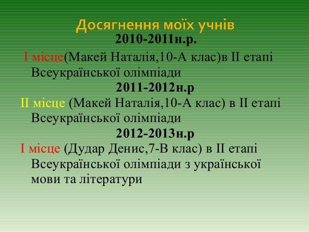 2012-2013 н.р.- учитель-консультанточно-заочної школи «Олімпійський резерв» з української мови та літератури
