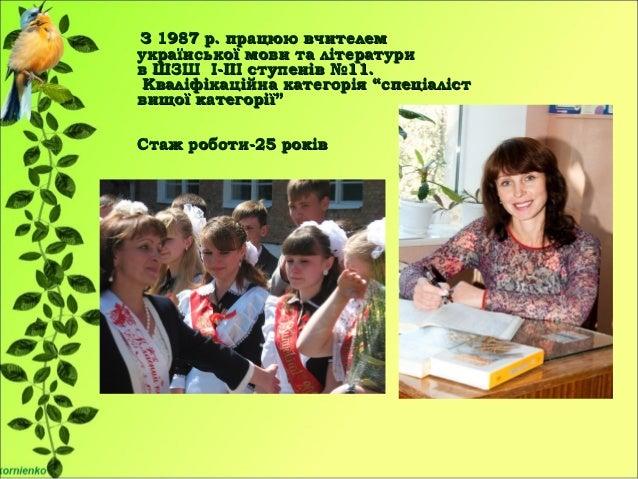 """З 1987 р. працюю вчителемукраїнської мови та літературив ШЗШ І-ІІІ ступенів №11. Кваліфікаційна категорія """"спеціаліствищої..."""