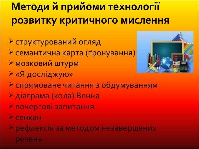 """1. Урок української літератури у 8-Б класі    з теми """"М. Коцюбинський. """"Дорогою    ціною"""".Проблема волі людини та    можли..."""
