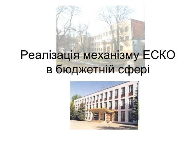 Реалізація механізму ЕСКО    в бюджетній сфері