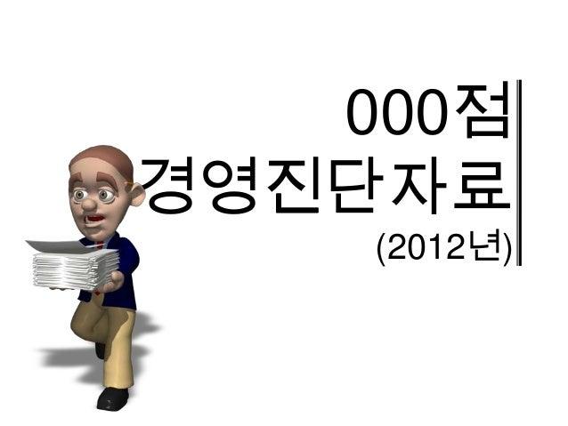 000점경영진단자료    (2012년)
