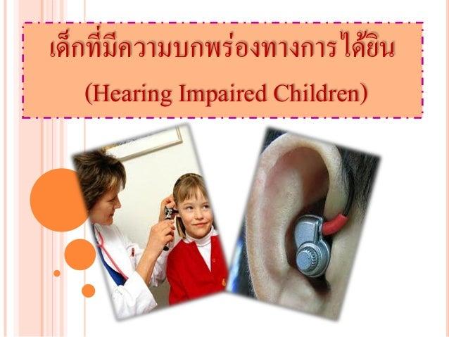 เด็กที่มีความบกพร่องทางการได้ยิน    (Hearing Impaired Children)