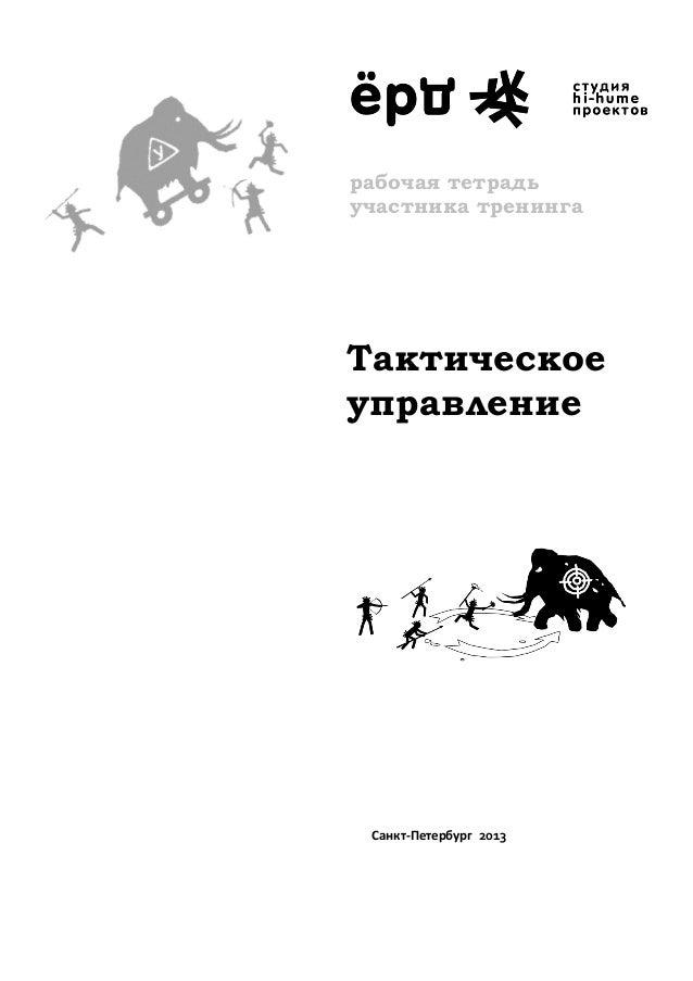 рабочая тетрадьучастника тренингаТактическоеуправление Санкт-Петербург 2013