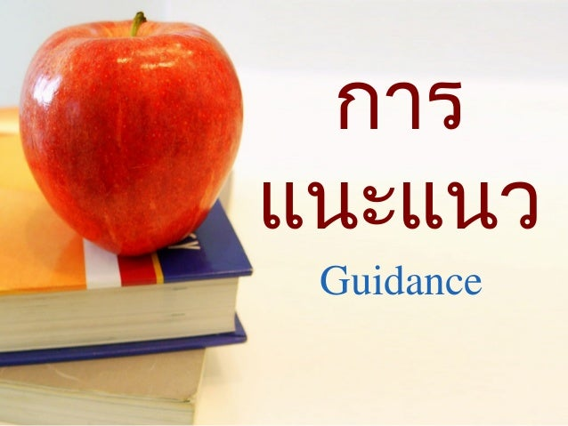 การแนะแนว Guidance