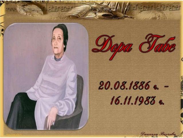 Дора Габе е родена на       28.08.1886 г. в   с. Харманльк, днешенДъбовник, Варненска област.  Дъщеря на Петър Габе,    пр...