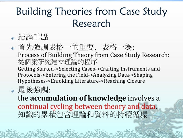 building theories from case study research