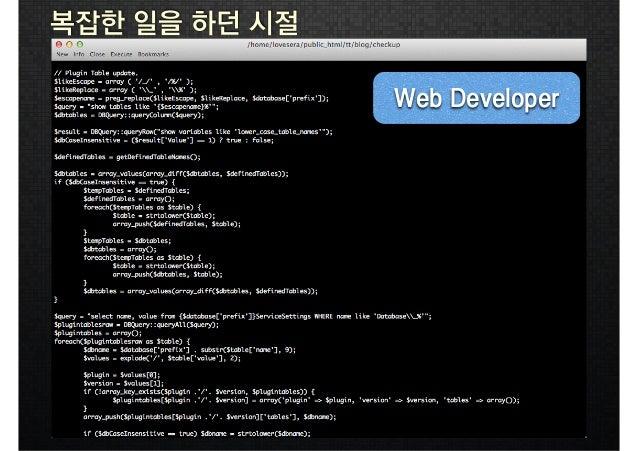복잡한 일을 하던 시절Web Developer