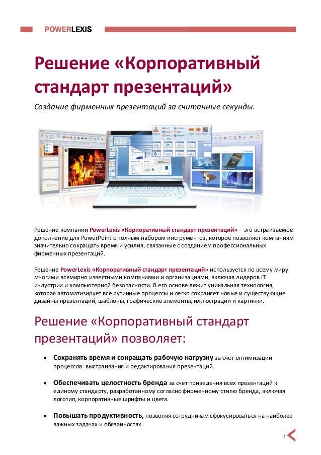 Решение «Корпоративныйстандарт презентаций»Создание фирменных презентаций за считанные секунды.Решение компании PowerLexis...