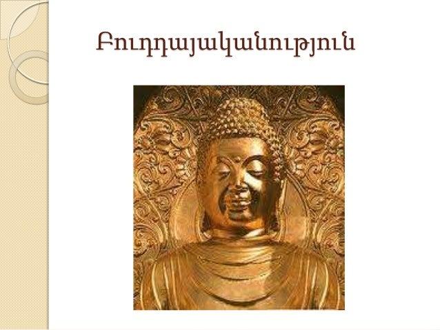 Բուդդայականություն