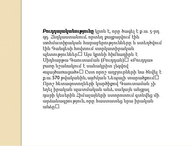 Բուդդայականություն Slide 2