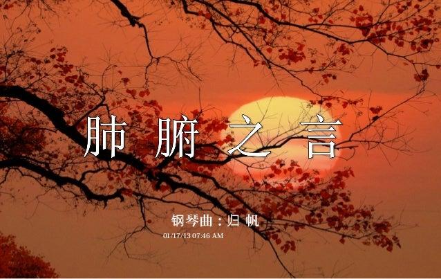 钢 琴曲:归 帆01/17/13 07:46 AM