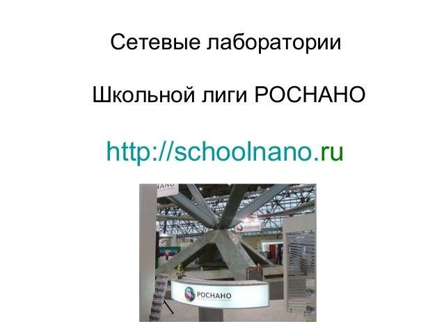Сетевые лабораторииШкольной лиги РОСНАНО http://schoolnano.ru