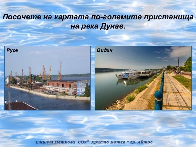 Посочете на картата по-големите пристанища                на река Дунав.Русе                Видин