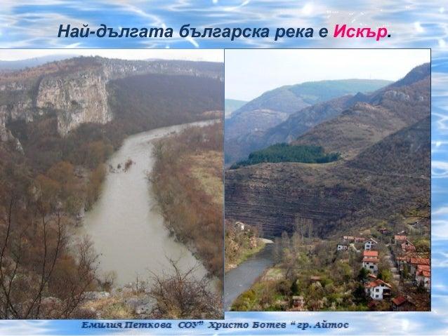 Най-дългата българска река е Искър.