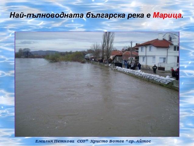 Най-пълноводната българска река е Марица.