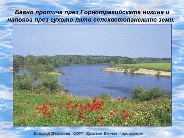 Бавно протича през Горнотракийската низина инапоява през сухото лято селскостопанските земи.