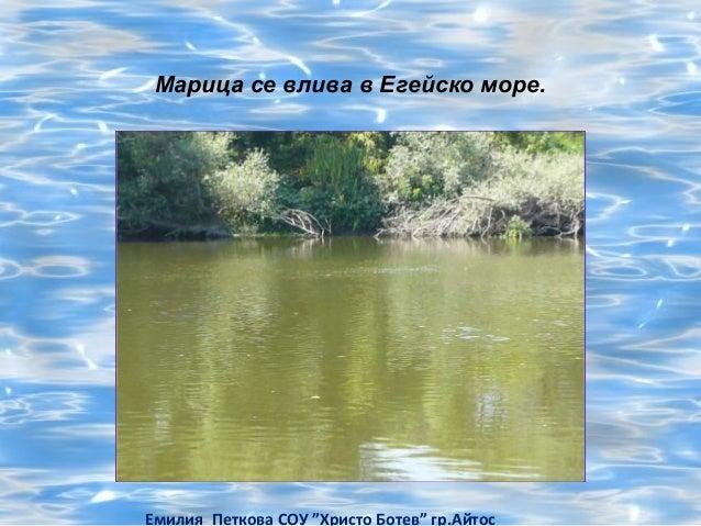 """Марица се влива в Егейско море.Емилия Петкова СОУ """"Христо Ботев"""" гр.Айтос"""