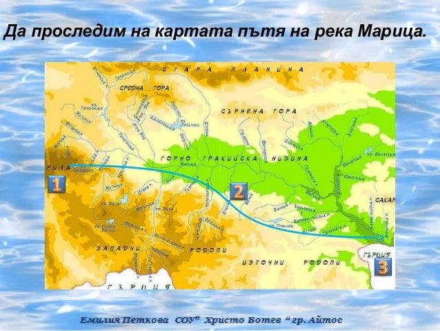 Да проследим на картата пътя на река Марица.