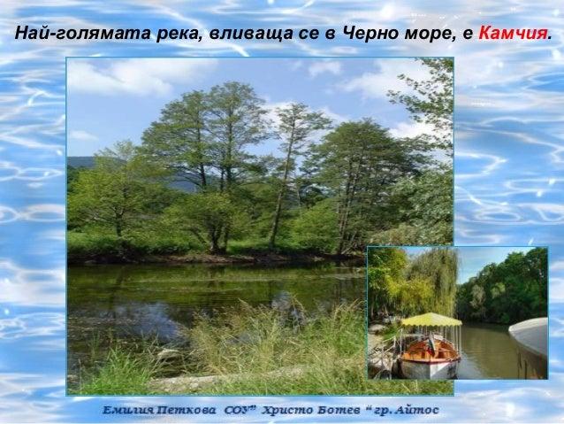 Най-голямата река, вливаща се в Черно море, е Камчия.