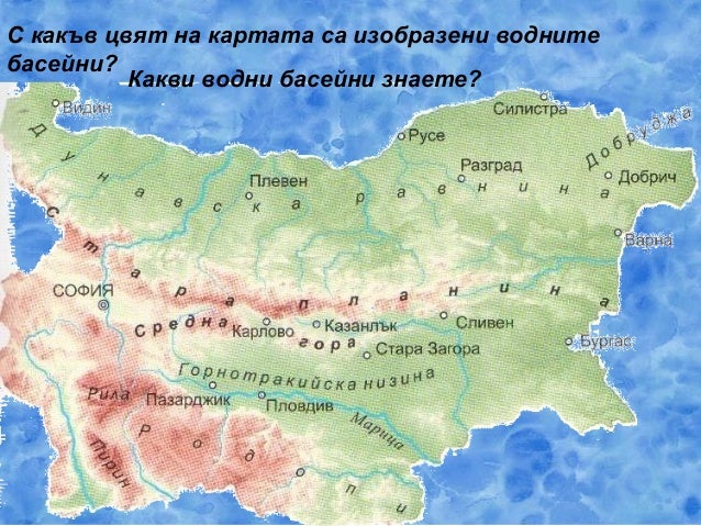С какъв цвят на картата са изобразени воднитебасейни?          Какви водни басейни знаете?