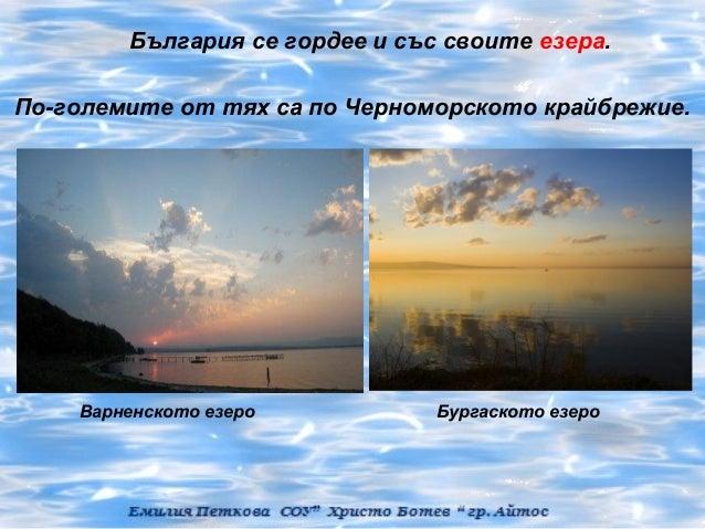 България се гордее и със своите езера.По-големите от тях са по Черноморското крайбрежие.    Варненското езеро           Бу...
