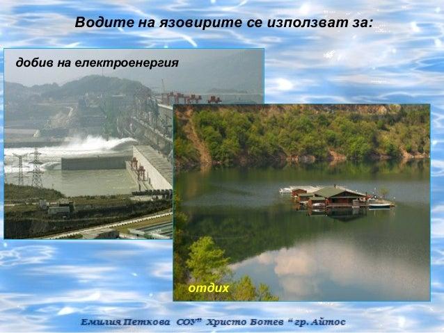 Водите на язовирите се използват за:добив на електроенергиянапояване                           отдих                      ...