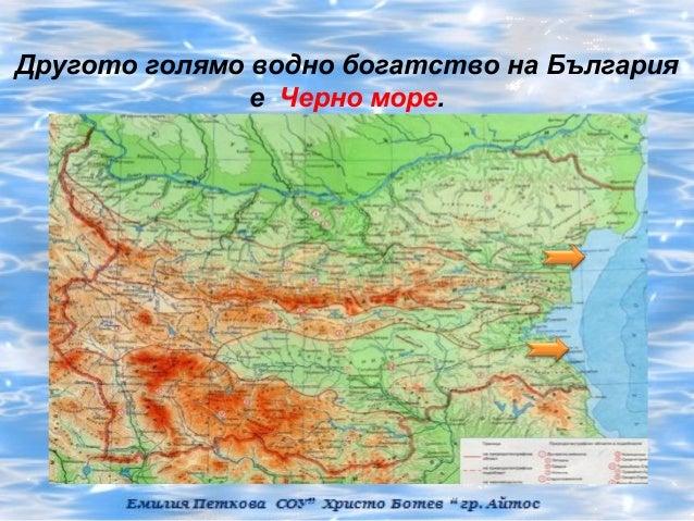 Другото голямо водно богатство на България               е Черно море.
