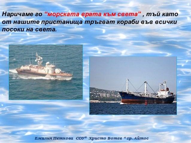 """Наричаме го """"морската врата към света"""" , тъй катоот нашите пристанища тръгват кораби във всичкипосоки на света."""