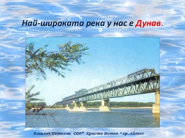 Най-широката река у нас е Дунав.