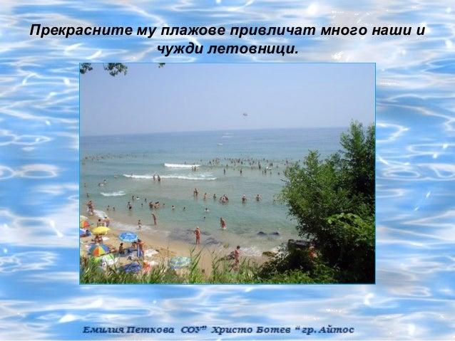 Прекрасните му плажове привличат много наши и              чужди летовници.