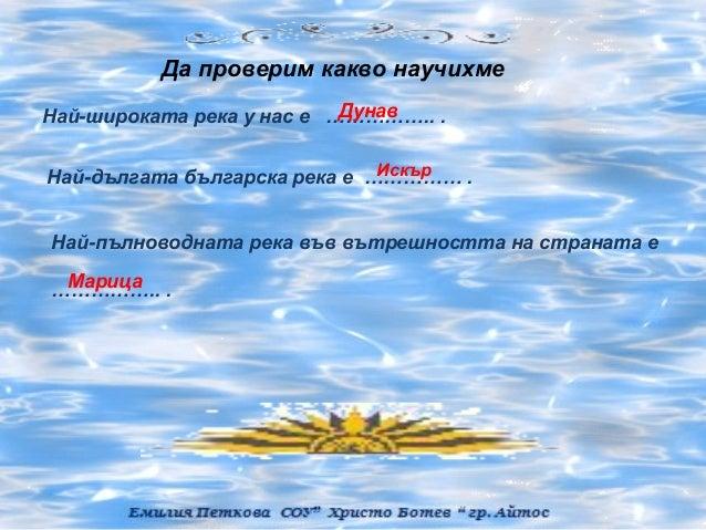 Да проверим какво научихме                           ДунавНай-широката река у нас е …………….. .                             ...