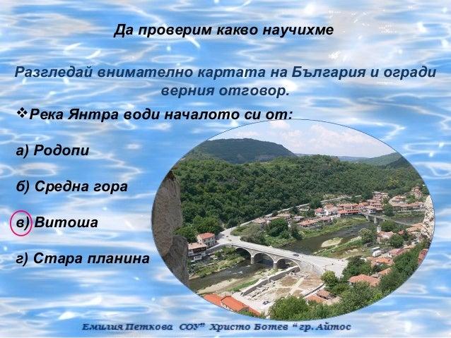 Да проверим какво научихмеРазгледай внимателно картата на България и огради                верния отговор.Река Янтра води...