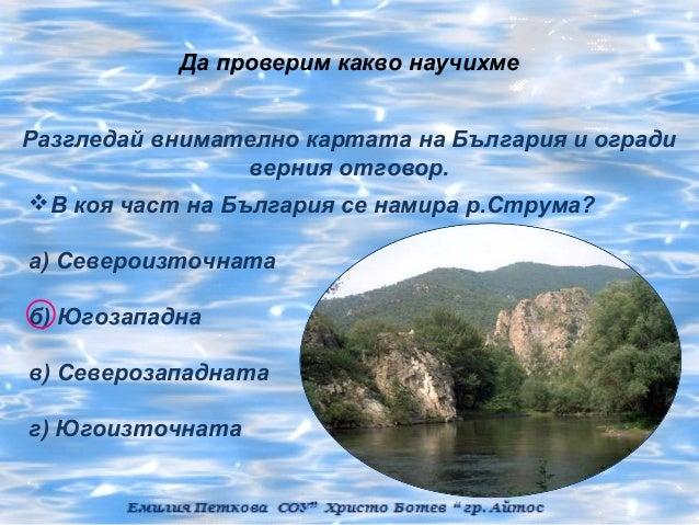 Да проверим какво научихмеРазгледай внимателно картата на България и огради                верния отговор.В коя част на Б...
