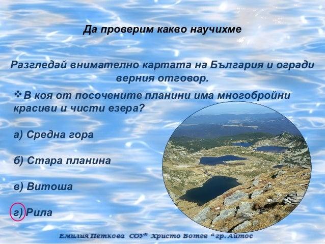 Да проверим какво научихмеРазгледай внимателно картата на България и огради                верния отговор.В коя от посоче...