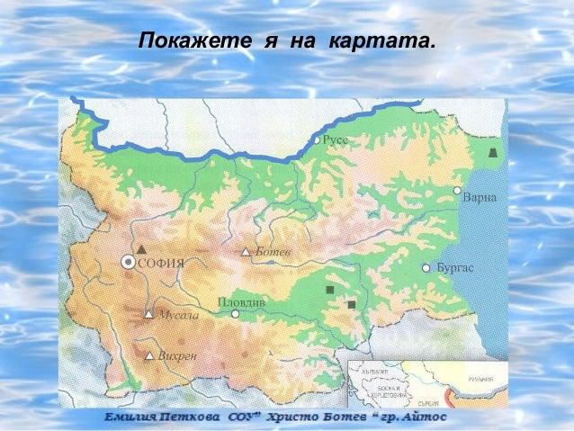 Покажете я на картата.