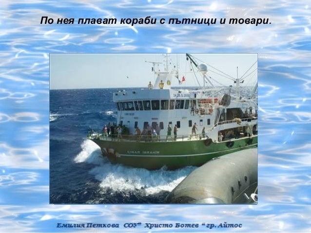 По нея плават кораби с пътници и товари.
